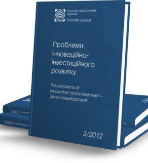 Публікація журналу № 3/2012