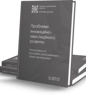 Публікація журналу № 5/2013