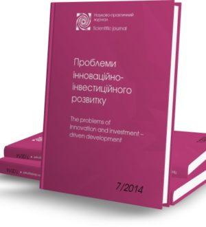 Публікація журналу № 7/2014