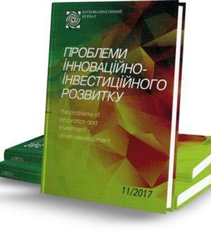 Публікація журналу № 11/2017