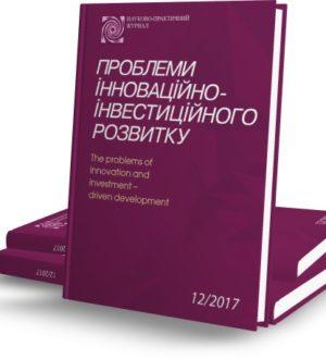 Публікація журналу № 12/2017