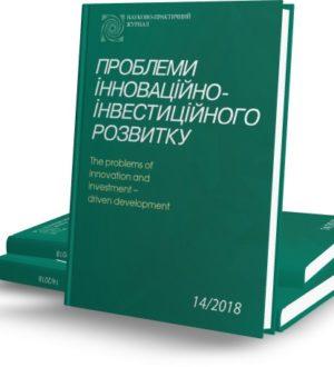 Публікація журналу № 14/2018
