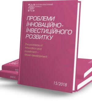 Публікація журналу № 15/2018