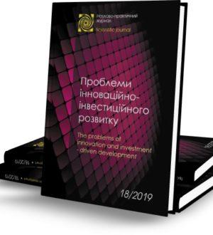 Публікація журналу № 18/2019