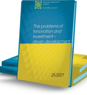 Journal Publication No. 25/2021