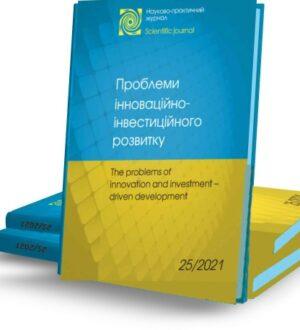 Публікація журналу № 25/2021