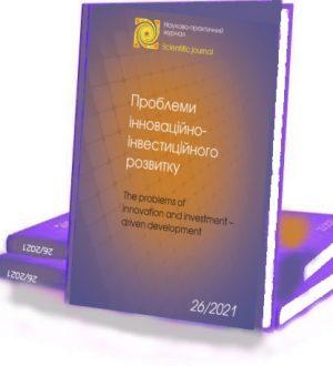 Публікація журналу № 26/2021